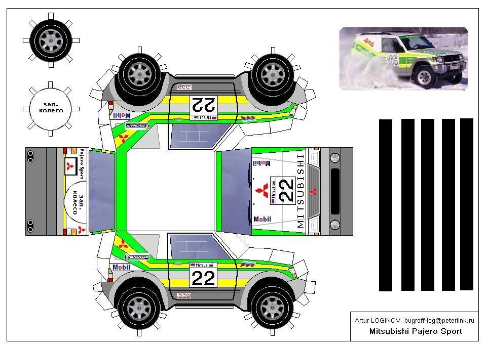 Модели автомобиля своими руками из бумаги