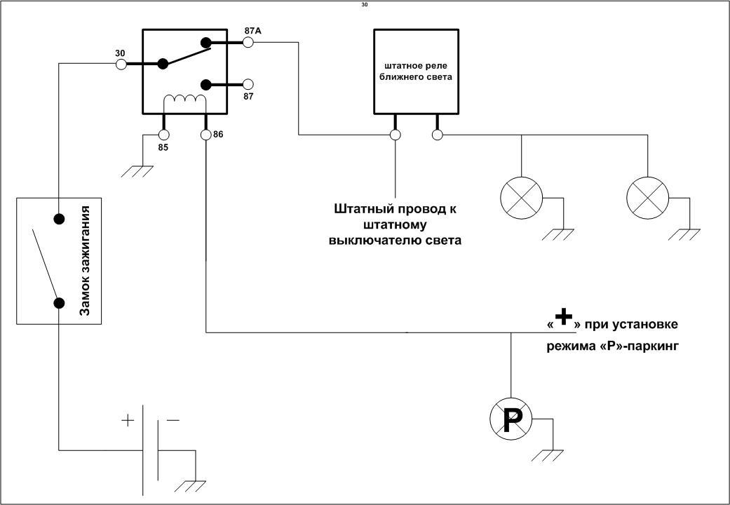 Схема 5 контактного авто реле